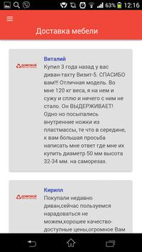 Domovoy screenshot 6