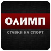 БК Олимп icon