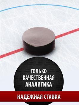 БК Олимп apk screenshot