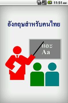 ภาษาอังกฤษ สำหรับคนไทย 4 Rules poster