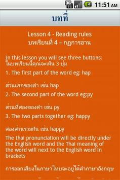 ภาษาอังกฤษ สำหรับคนไทย 4 Rules screenshot 1