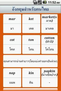 ภาษาอังกฤษ สำหรับคนไทย 4 Rules screenshot 2