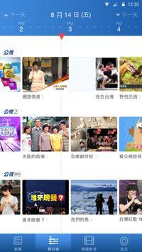 公共電視 apk screenshot