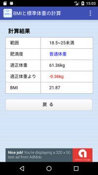 BMIと標準体重の計算 screenshot 1