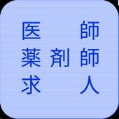 医師、薬剤師の転職・就職の求人情報(ハローワーク) icon