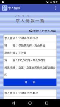 医師、薬剤師の転職・就職の求人情報(ハローワーク) apk screenshot