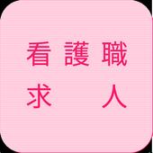 看護職の転職・就職の求人情報(ハローワーク) icon
