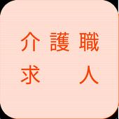 介護職の転職・就職の求人情報(ハローワーク) icon