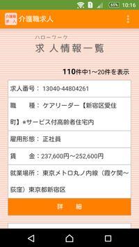 介護職の転職・就職の求人情報(ハローワーク) apk screenshot