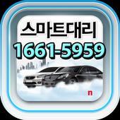 스마트대리운전 icon