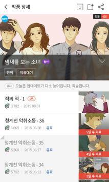올레마켓 웹툰 - 무료 웹툰,웹소설,만화,코믹 screenshot 3