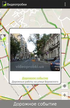 StreetVideoUA apk screenshot