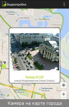 ВИДЕОПРОБКИ apk screenshot