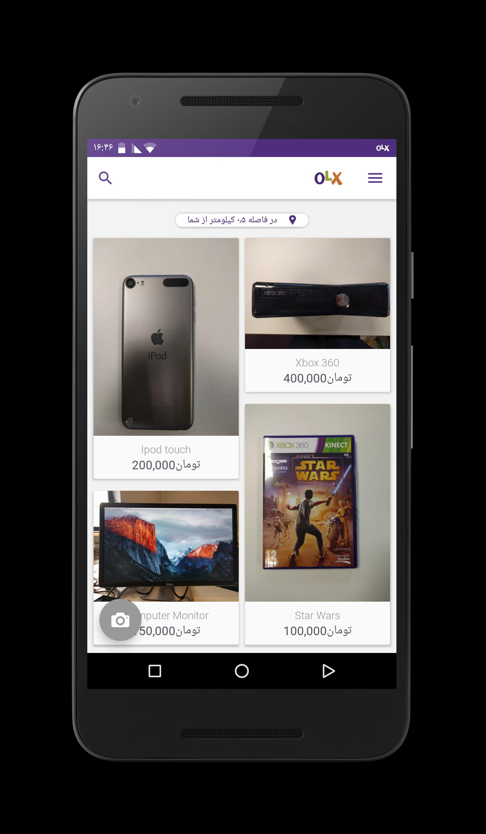 OLX for Android - APK Download
