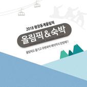 2018 평창동계올림픽 숙박 icon