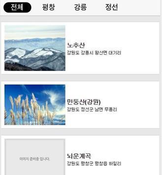 2018 평창동계올림픽 숙박 apk screenshot
