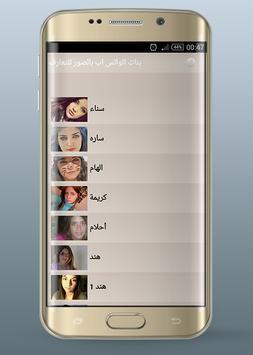 بنات واتساب بالصور تعارف prank screenshot 6