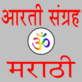 OM Aarti Sangrah icon