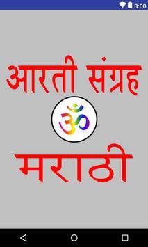 OM Aarti Sangrah poster