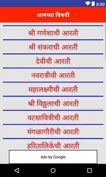 OM Aarti Sangrah screenshot 1