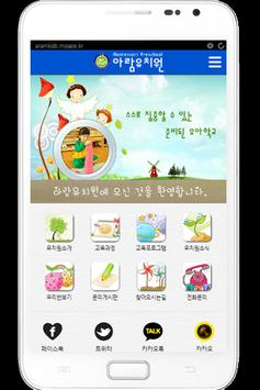 아람유치원 poster