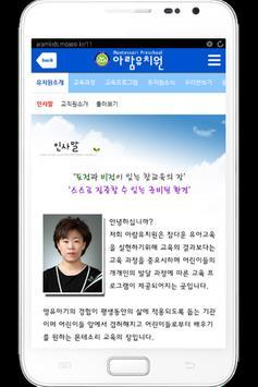 아람유치원 apk screenshot