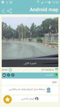 فعاليات عُمان apk screenshot