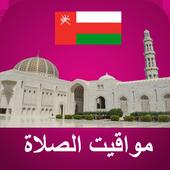 Oman Prayer Times icon