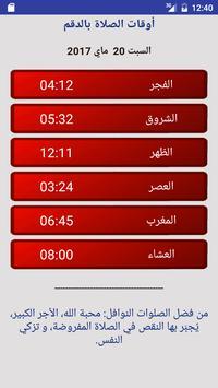Oman Prayer Times poster