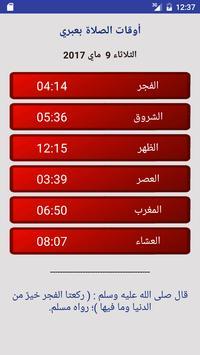Oman Prayer Times apk screenshot