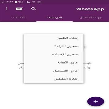 Watsab Omar Plus screenshot 1