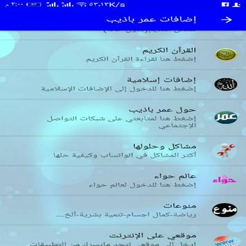 Watsab Omar Plus screenshot 2