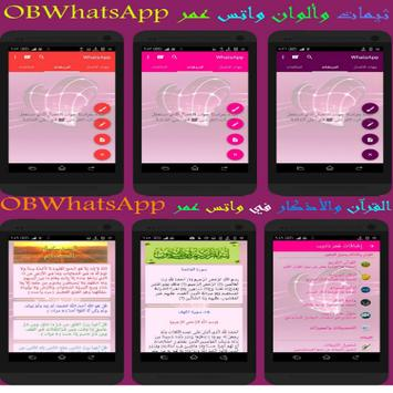 Watsab Omar Plus screenshot 4