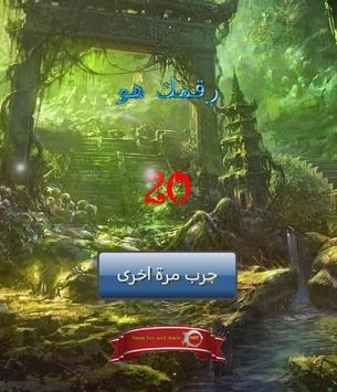 Wonderful Magic السحر العجيب apk screenshot
