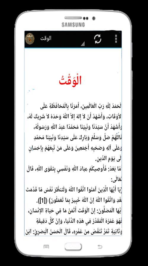 خطب الجمعة مكتوبة For Android Apk Download
