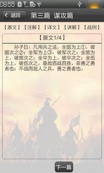 孙子兵法 apk screenshot