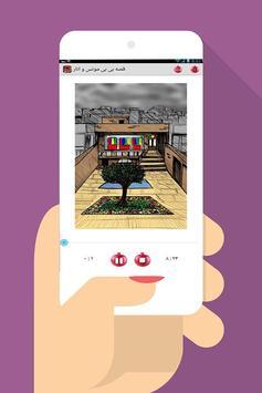 قصه بی بی مونس و انار apk screenshot