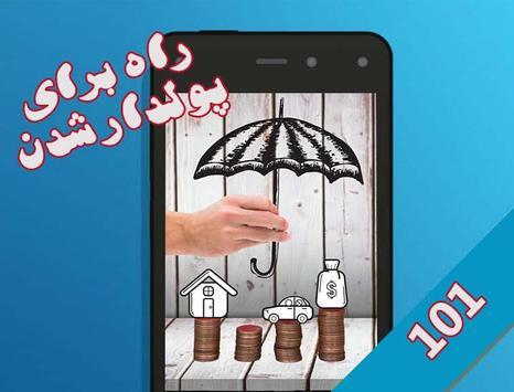 101 راه پولدار شدن poster