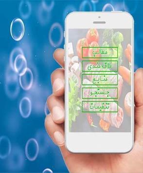 انواع غذا با قارچ apk screenshot