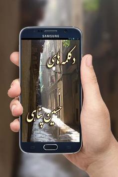 دکلمه های حسین پناهی poster