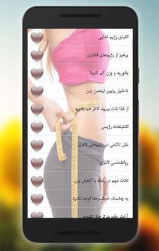 ایده های کاهش وزن apk screenshot