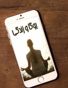 یوگا و زندگی poster