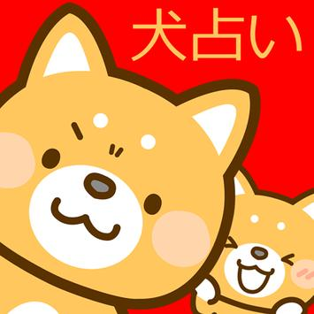 柴犬おみくじ大増量!!【元祖】 apk screenshot
