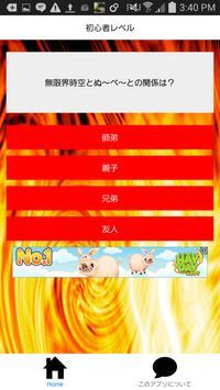 クイズ for 地獄先生ぬ~べ~検定 apk screenshot