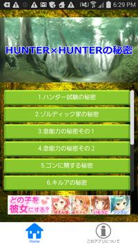マンガ大百科 for ハンターハンター screenshot 3