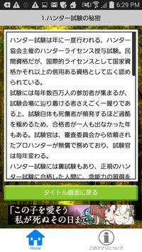 マンガ大百科 for ハンターハンター screenshot 1