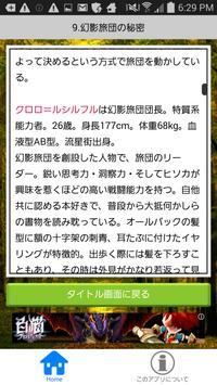 マンガ大百科 for ハンターハンター screenshot 5