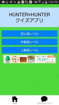 マンガ検定 for ハンターハンター apk screenshot