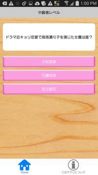 クイズ for 近キョリ恋愛 screenshot 4