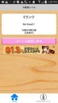 クイズ for 近キョリ恋愛 screenshot 5
